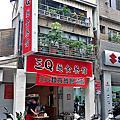 20200527_吃飽飽-三Q麵食餐館