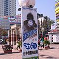 20071201~02 台中亞錦賽