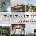 201309Beijing