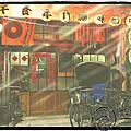 台北。午食年代BONJOUR PASTA
