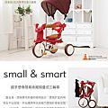 日本iimo 兒童三輪車
