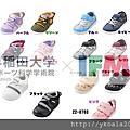 2018年 日本 IFME 童鞋