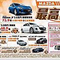 新車色好出色,Mazda3價格超值更顯價值