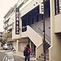 炭之湯旅館/名古屋