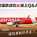亞洲航空機票退款成功!
