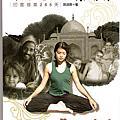 我的書~不可思議的瑜伽旅行