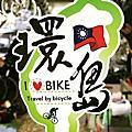 台灣 單車環島 旅遊者 相片集 ...