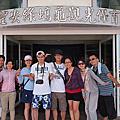 2011.08.06 澎湖浪漫情人遊DAY2-七美、望安、求婚大作戰