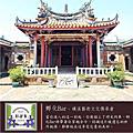 【90分鐘文化傳承】在磺溪書院《 Taichung culture & Education sharing shop》