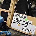 【工作週誌】2012.3.27~4.13
