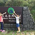 2015-10-03 陽明山二子坪+陽明公園