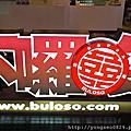《敦化復興站》云滇雲南料理+不囉嗦賣場