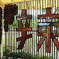 宜蘭景點-宜蘭綠色博覽會20120501