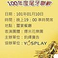 2012/01/10 鈞驛廣告尾牙