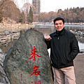 2005 碩宏與我的北京之旅
