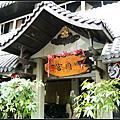 2008/3/21-23吃喝在高雄--宮圓日本料理