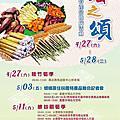 太魯閣農產品
