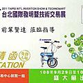 2011年台北自行車展3/16~3/19