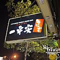 20101108一平安居酒屋