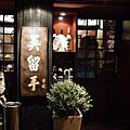 20110528吳留手二店