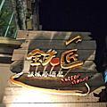 20110623鐵匠