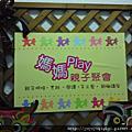 20100209媽媽PLAY手作牛軋糖