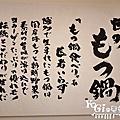 20110207yamaya博多牛腸鍋
