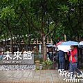 201102大雨磅礴遊花博