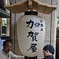 20101203加賀屋