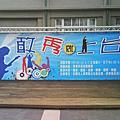 2008/8/10 屏東美術館廣場 小丑魔術氣球
