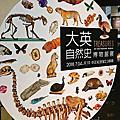 大英自然史博物館展200180729