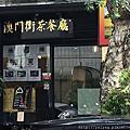 澳門街茶餐廳20180912/14