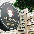 Broccoli 餐酒食堂20190311