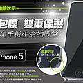 【嚴選名膜-手機包膜】美美圖片之iPhone5 包膜 / iPhone5 保護貼 /iPhone5包膜 /iPhone5保護貼