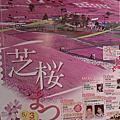 2012.5 北海道-大地喚醒之旅