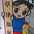 D9-冬雪的草津溫泉,住宿在草津櫻井溫泉飯店