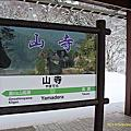 D1-2 山寺