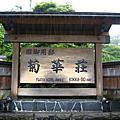 2008年箱根小旅行