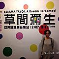 3/15草間彌生亞洲巡迴展台灣站