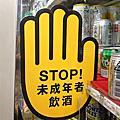 20120813 Japan go