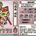 [信喵]主力貓名單