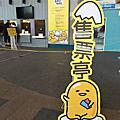 ▊台灣2016 ▊蛋黃哥展覽