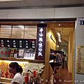 香港德記雲吞麵館