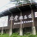 后豐鐵馬道+梧棲漁港