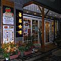新竹市。番茄咖哩洋食館
