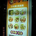 新竹21金小火鍋、臭臭鍋專賣店