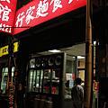 新竹行家麵食館