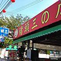 新社花海2012
