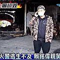 2016.03.09 「祝融無情焚家園、死物雖毀心猶在」
