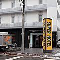 高山 Super Hotel